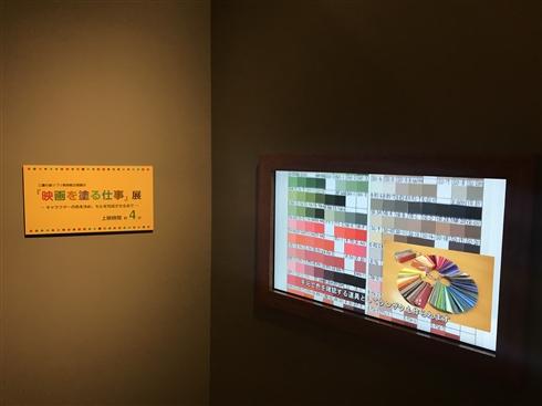 三鷹の森ジブリ美術館「映画を塗る仕事」展