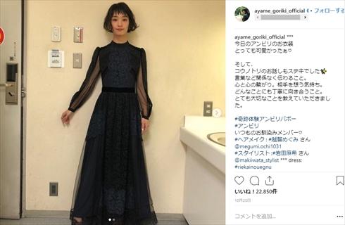 明石家さんま 前澤友作 ZOZO 剛力彩芽 恋人 ファッション