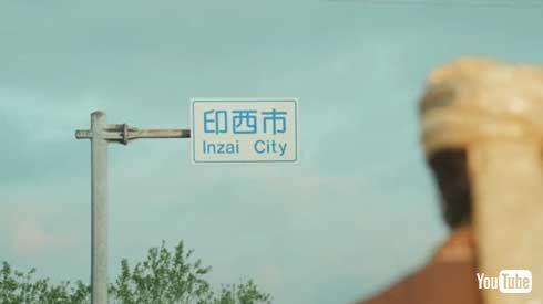 印度じゃないよ、印西市 千葉県 インド映画 ボリウッド PR動画