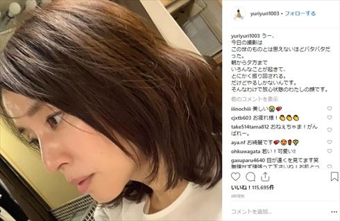 石田ゆり子 美肌 マチネの終わりに 放心状態 インスタ Instagram 50歳