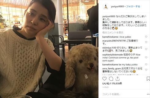 石田ゆり子 美肌 マチネの終わりに 放心状態 インスタ Instagram 50歳 福山雅治 映画