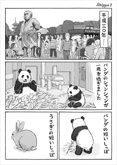 猫漫画 菊ちゃん