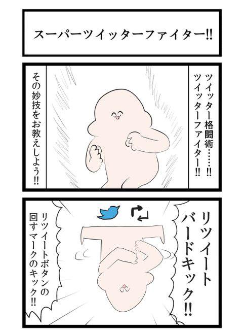ツイッター ネタ画像