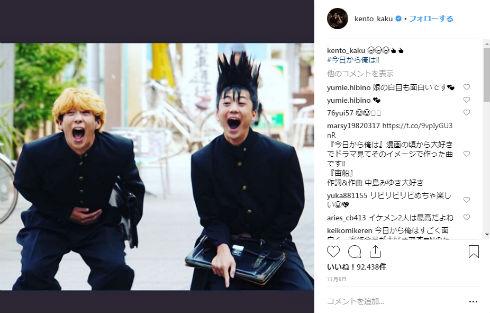 賀来賢人 伊藤健太郎 三橋貴志 伊藤真司 今日から俺は!! ドラマ Instagram 髪形