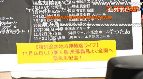 ゴールデンボンバー 金爆 鬼龍院翔 喜矢武豊 歌広場淳 樽美酒研二 無観客ライブ 無人島