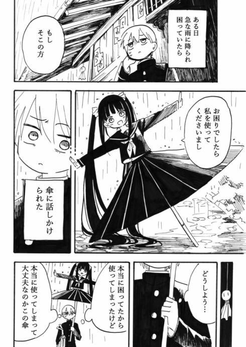 傘子さん01