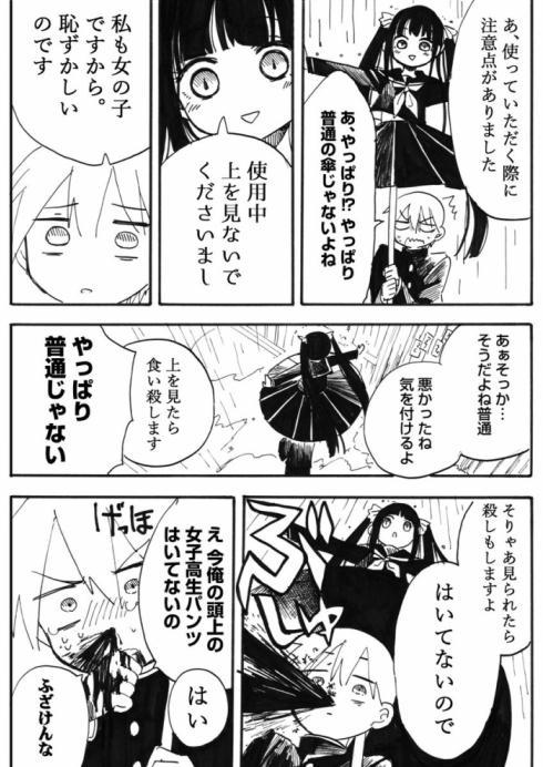 傘子さん02