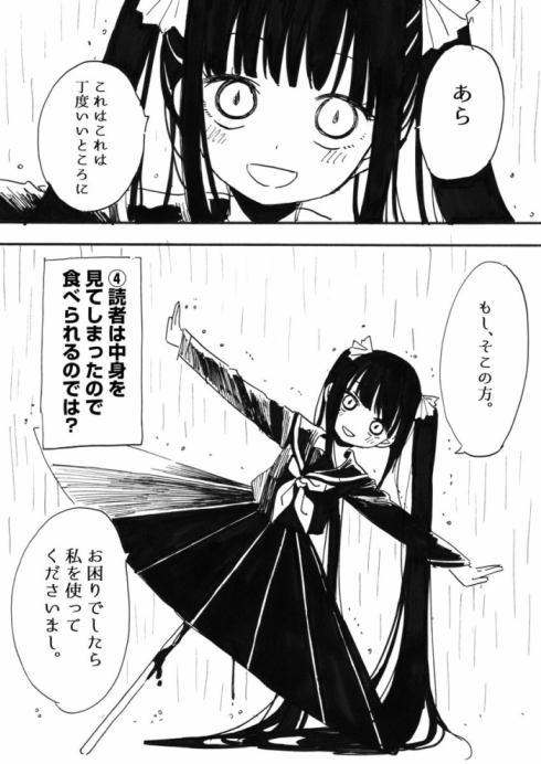 傘子さん07