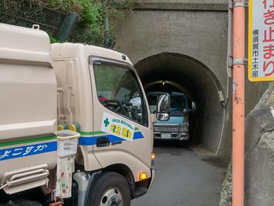 横須賀 トンネルカード トンネル 平沼義之 隧道 めぐり 旅 千駄隧道 せまい