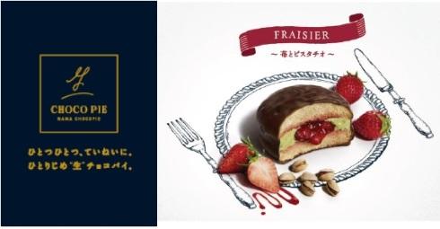 生チョコパイ 京王百貨店新宿店 ホールケーキ 13倍 FRAISIER 5号