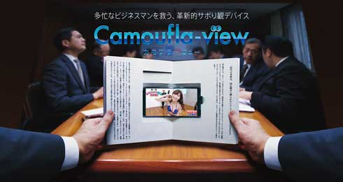 Camoufla-view カモフラー ビュー TVer サボり観