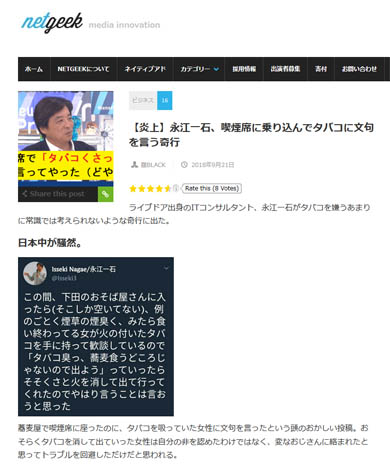 netgeek集団訴訟