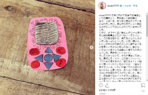 千秋 子育て 娘 ココリコ 遠藤章造 断捨離 Instagram