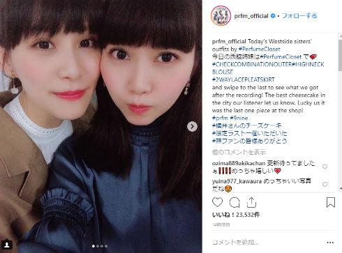 Perfume あ〜ちゃん 西脇彩華 9nine 共演 姉妹 有吉ゼミ ちゃあぽん