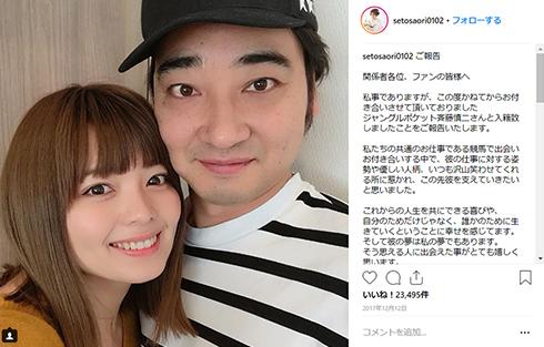 ジャングルポケット ジャンポケ 斉藤 斉藤慎二 瀬戸サオリ 結婚 Instagram