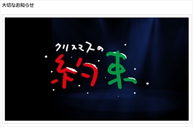 クリスマスの約束 小田和正 放送延期