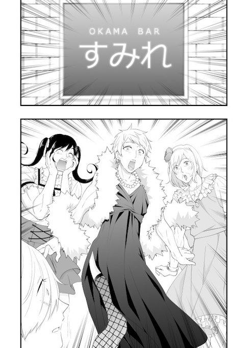 漫画10ページ目