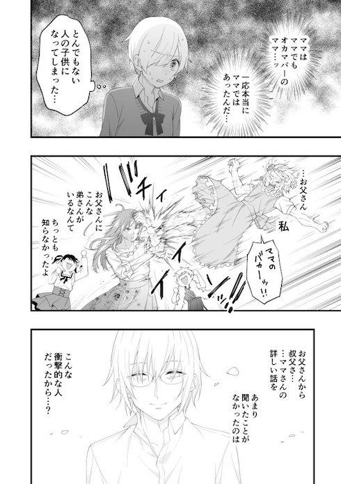 漫画12ページ目
