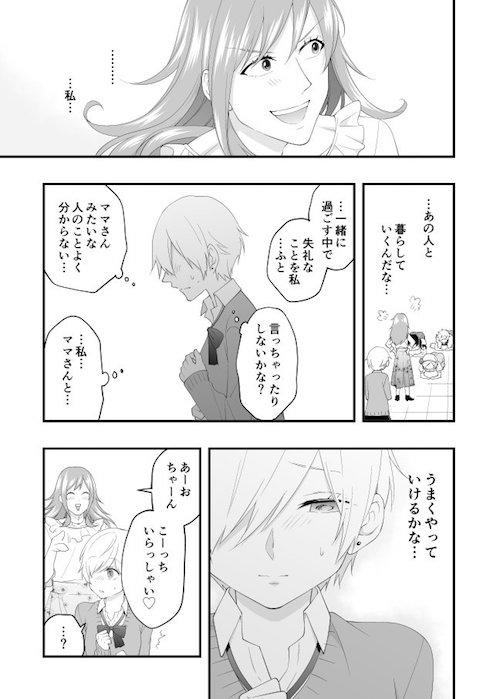 漫画13ページ目
