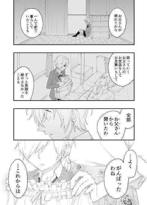 漫画15ページ目