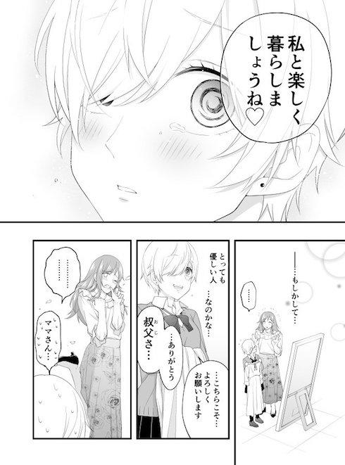 漫画16ページ目
