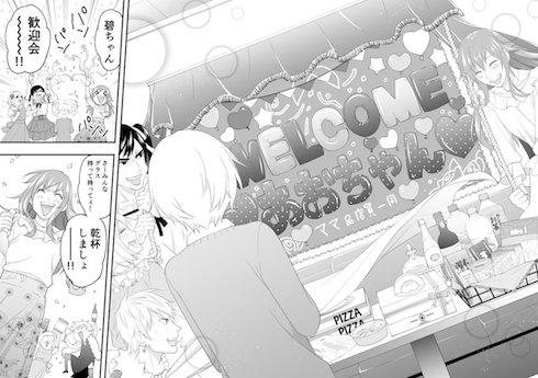 漫画18ページ目