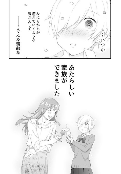 漫画19ページ目
