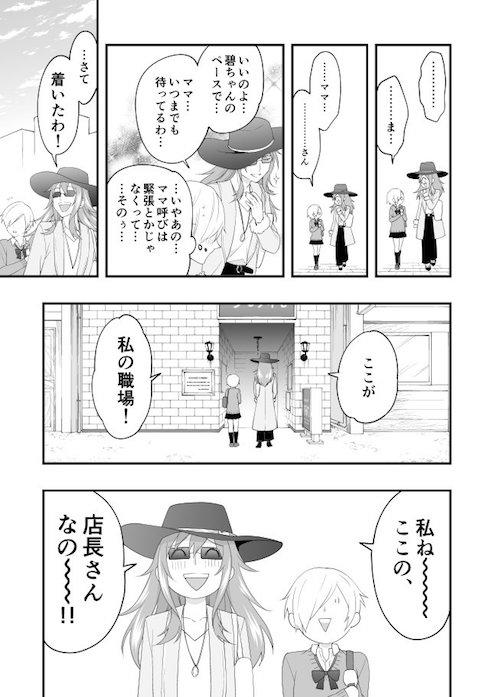 漫画9ページ目