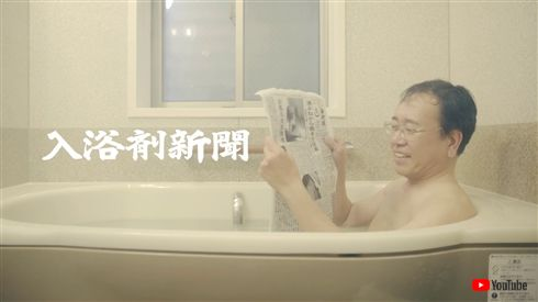 河北新報「入浴剤新聞」を開発 シャワーで泡立ち、お風呂に入れると森の香りに