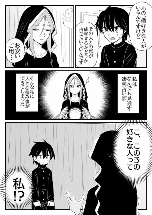 占い師と少年01