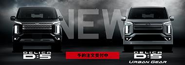 デリカD5 三菱自動車 新型