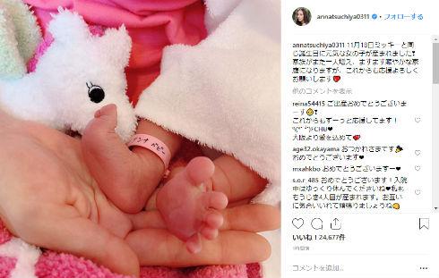 土屋アンナ 妊娠 出産 第4子