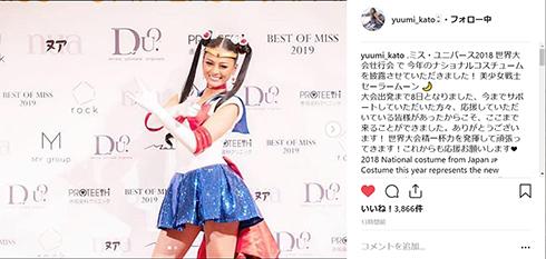 加藤遊海 モデル ミスユニバース セーラームーン コスプレInstagram