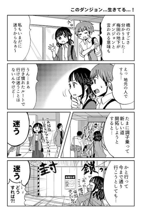 梅田ダンジョン