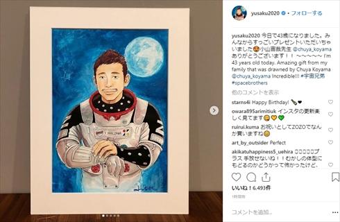 前澤友作 剛力彩芽 誕生日 誕生会 宇宙兄弟 小山宙哉 イラスト 月旅行
