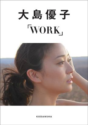 大島優子 留学中 プライベート アメリカ 写真集 WORK LIFE