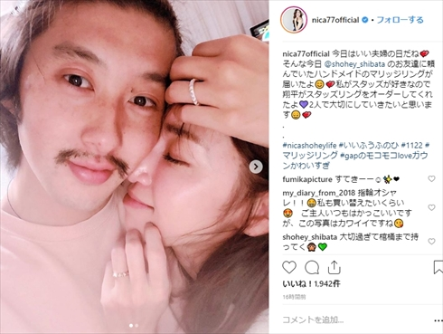 仁香 柴田翔平 16歳差 年の差婚 いい夫婦の日