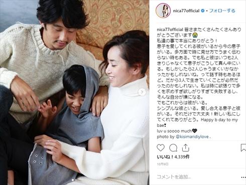 仁香 柴田翔平 16歳差 年の差婚 いい夫婦の日 結婚 入籍 息子