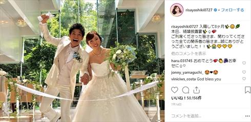 吉木りさ 和田正人 結婚記念日 いい夫婦の日 結婚式 披露宴