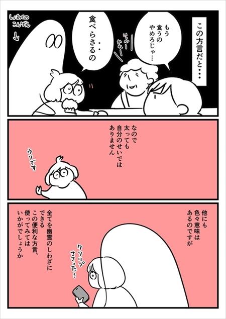 北海道・東北の方言