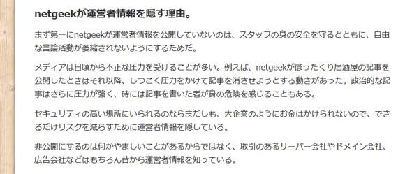netgeek 永江一石インタビュー