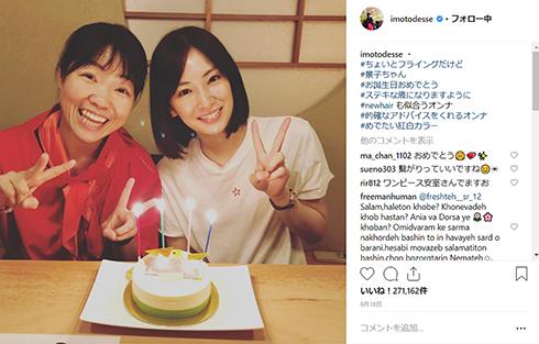 イモトアヤコ 北川景子 スマホを落としただけなのに 家売るオンナ Instagram