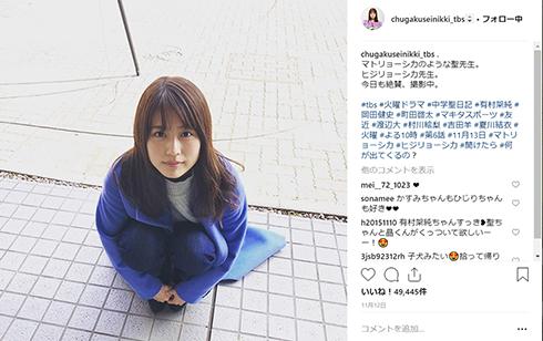 有村架純 岡田健史 中学聖日記 ドラマ TBS Instagram