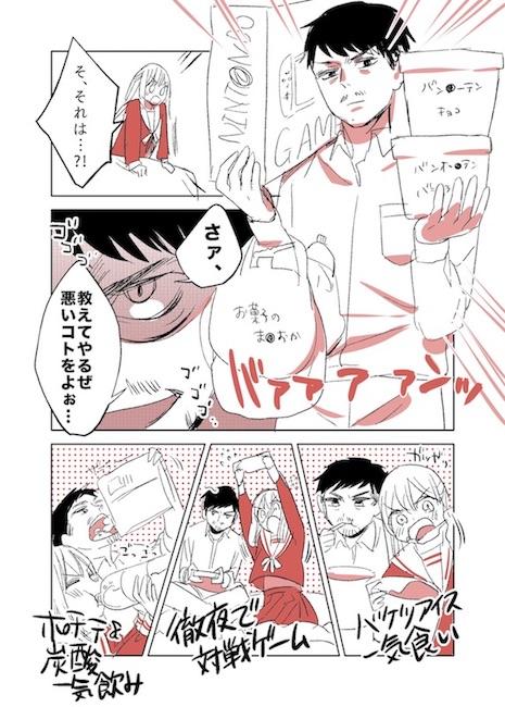 久川はる イケオジ ギャップ