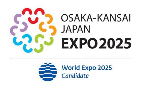 「大阪万博 2025 決定」の画像検索結果