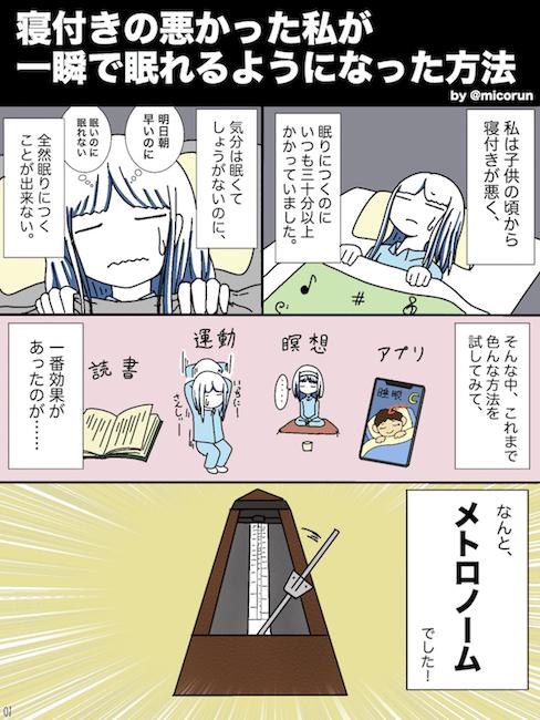みこるん 睡眠 メトロノーム