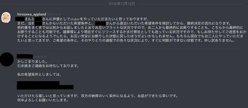 VTuber アップランド 声優 漫画 Twitter