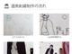 司書メイドの同人誌レビューノート:線の強弱からスクリーントーンまで 漫画を刺繍で表現する「漫画刺繍」がすてき