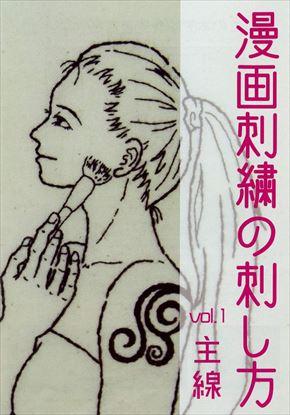 同人誌 シャッツキステ 刺繍 手芸 クロスステッチ 漫画 漫画刺繍ができるまで