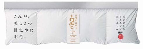 布団 中吊り 羽毛 東京メトロ 東京西川 西川産業